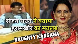 Shiv Sena Ke Sanjay Raut Ne Bataya Haramkhor Ka Matlab, Naughty Kangana
