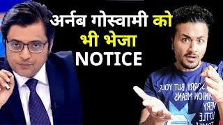 BREAKING: Kangana Ke Baad, Arnab Goswami Ko Bhi Bheja Gaya Notice, Kya Hai Notice Me