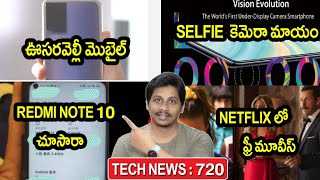 TechNews in Telugu 720:under display camera mobile,free netflix,Mobile,samsung note 20,redmi note 10