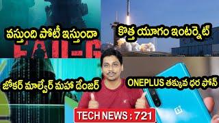 TechNews in Telugu 722:samsung samsung galaxy m51,starlink,FAU G release in October,oneplus Clover