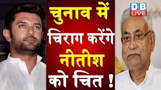 चुनाव में Chirag paswan करेंगे Nitish Kumar को चित ! पिता के नक्शे कदम पर Chirag paswan|#DBLIVE