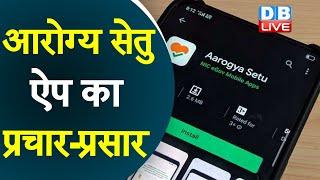 आरोग्य सेतु ऐप का प्रचार-प्रसार   सरकार ने जमकर खर्च किया पैसा   arogya setu app latest news
