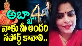 Karate Kalyani about Bigg Boss 4 Telugu | Bigg Boss 4 Telugu contestants | Bigg Boss 4 Latest News