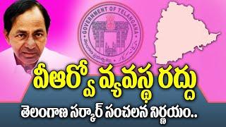 తెలంగాణ సర్కార్ సంచలన నిర్ణయం.. Telangana Government Cancel VRO System | CM KCR | Top Telugu TV
