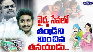 AP CM YS Jagan Launches 'YSR Sampoorna Poshana' Scheme | Top Telugu TV