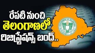 తెలంగాణలో రిజిస్ట్రేషన్స్ బంద్..Telangana Government Orders To Stop All Property Registration