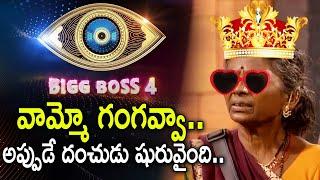 వామ్మో గంగవ్వా… Gangavva First Day in Bigg Boss 4 Telugu | Star Maa | Nagarjuna | Top Telugu TV
