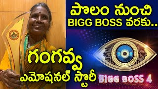 Bigg Boss 4 Telugu contestant Gangavva Real Emotional story | Gangavva | Top Telugu TV