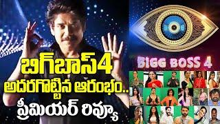 Bigg Boss 4 Telugu First Day Review   Bigg Boss 4 Telugu First Day   Nagarjuna   Star Maa