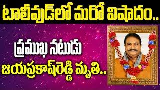 ప్రముఖ నటుడు జయప్రకాష్రెడ్డి మృతి.. Jaya Prakash Reddy | Tollywood Latest News | Top Telugu TV