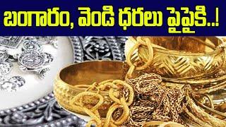 బంగారం, వెండి ధరలు పైపైకి..!   Gold and Silver Rates Today   Top Telugu TV
