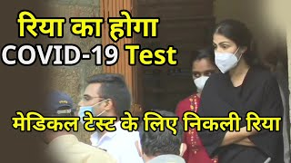 ARREST Ke Baad Rhea Medical Test Ko Nikli, Covid-19 Ka Hoga Test