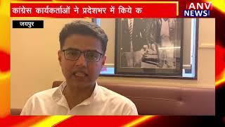 Jaipur : धूमधाम से मना पीसीसी अध्यक्ष सचिन पायलट का जन्मदिन ! ANV NEWS RAJASTHAN !