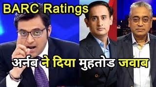 Arnab Goswami Vs Rahul Kanwal, Rajdeep Sardesai, BARC Rating