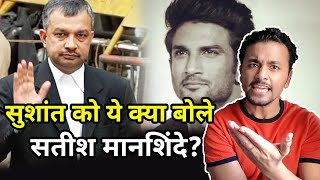 SHOCKING Rhea Ke Lawyer Satish Manshinde Ne Sushant Par Ki Sharmanak Comment, Kya Bole