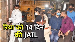 BREAKING NEWS: Rhea Chakraborty Ko 14 Din Ki Judicial Custody, 14 Din Ki JAIL