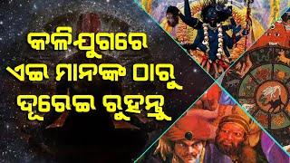 KaliYuga Secret Theory | Malika Future Forecast | Satya Bhanja