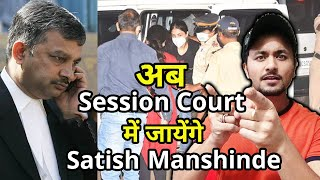 Ab Rhea Ke Lawyer Satish Manshinde SESSION COURT Me Karenge BAIL Ki Appeal