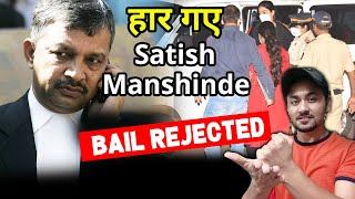 Rhea Ki BAIL Reject Ho Gayi, Lawyer Satish Manshinde Ki Badi Haar