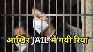 BREAKING: Byculla JAIL Me Gayi Rhea, 22 September Tak Rahengi JAIL Me