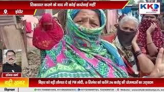 #INDOR : सरकार के स्वछता अभियान की उड़ा रहे धज्जिया