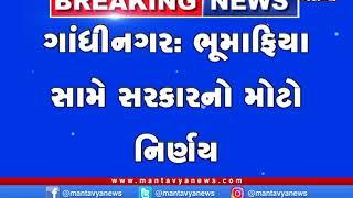 Gandhinagar: ભૂમાફિયા સામે સરકારનો મોટો નિર્ણય | CM | Gandhinagar |  Government |