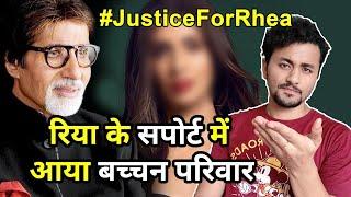 Arrest Ke Baad Rhea Chakraborty Ke Support Me Aaya Bachchan Pariwar, #JusticeForRhea Campaign