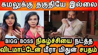 கமலுக்கு தகுதி இல்லை BIGGBOSS நிகழ்ச்சியை நடத்த விட மாட்டேன் மீரா மிதுன் சபதம் | Bigg Boss Tamil 4