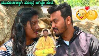 """5 Years Lovers vs Swamy"" Funny Video   Kannada Fun Bucket   Kannada Comedy Short Film 2020"