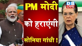 PM Modi को हराएंगी Sonia Gandhi ! राज्यसभा में उप-सभापति पद के लिए Congress का दांव |#DBLIVE