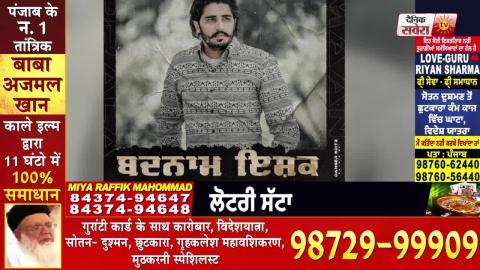 Badnaam Ishq l Korala Maan l New Punjabi Song 2020 l Dainik Savera