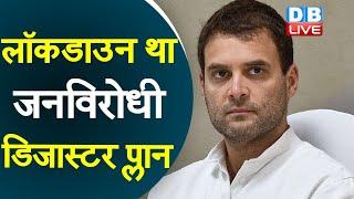 Rahul Gandhi ने जारी की एक और वीडियो | लॉकडाउन था जनविरोधी डिजास्टर प्लान  |#DBLIVE