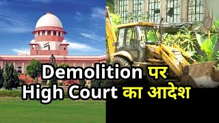 Demolition Par High Court Ka Faisala Kya Aaya, Kangana Ke Office Tod Fod Par Kya Bola High Court
