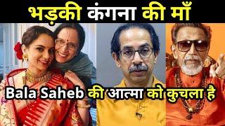 Meri Beti Ka Office Nahi Bala Saheb Ke Atma Ko Kuchla Hai, CM Uddhav Thackeray Par Kangana Ki Maa