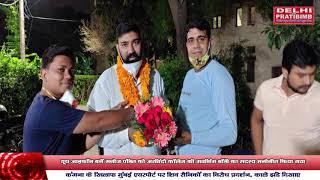 समाजसेवक मनोजपंडित को दिल्ली सरकार की तरफ से अरविंदो कॉलेज की गवर्निंग बॉडी का सदस्य मनोनीत किया गया
