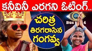చరిత్ర తిరగరాసిన గంగవ్వ.. Gangavva rewrites history | Bigg Boss 4 Telugu Latest News | Star MAA