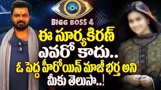 Bigg Boss telugu 4 contestant Surya Kiran Wife personal life | Who is director Surya Kiran