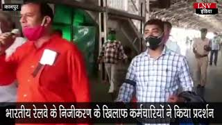 भारतीय रेलवे के निजीकरण के खिलाफ कर्मचारियों ने किया प्रदर्शन