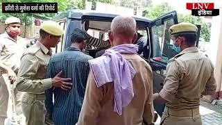 झांसी में Chain Snatching गिरोह के सदस्यों को पुलिस ने किया गिरफ्तार..