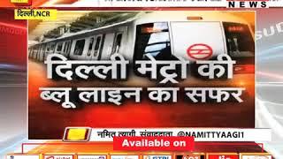दिल्ली में शुरू हुुई मेट्रो सेवा, ब्लू और पिंक लाईन पर कर सकेंगे सफर, देखिए हमारी खास रिपोर्ट।