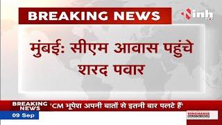 Maharashtra News || NCP Senior Leader Sharad Pawar पहुंचे CM आवास, कंगना को लेकर चर्चा