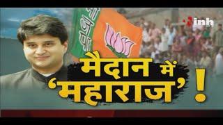MP Bye Election || BJP Leader Jyotiraditya Scindia - मैदान में 'महाराज' !