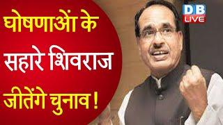 घोषणाओं के सहारे Shivraj जीतेंगे Election ! उपचुनाव से पहले पिटारा खोल रहे हैं शिवराज |#DBLIVE