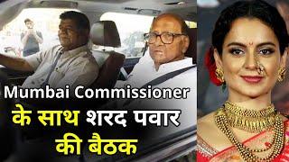BMC Ke Action Ko Lekar Sharad Pawar Ne Ki Mumbai Commissioner Se Meeting, Kangana Office Demolition