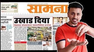 Ukhad Denge - Shiv Sena Ka Kangana Par Saamana Paper Se Hamla, BMC Demolition
