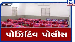 Gujaratનું પહેલુ 'પોલીસ કોવિડ સેન્ટર' | Ahmedabad | Gujarat |