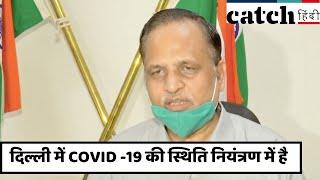 दिल्ली में COVID -19 की स्थिति नियंत्रण में है- सत्येन्द्र जैन | Catch Hindi