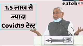 बिहार में रोजाना हो रहे हैं 1.5 लाख से ज्यादा Covid19 टेस्ट- नीतीश कुमार | Catch Hindi