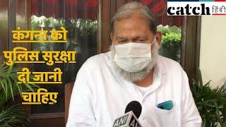 कंगना को पुलिस सुरक्षा दी जानी चाहिए- स्वास्थ्य मंत्री, हरियाणा | Catch Hindi
