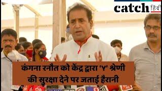 कंगना रनौत को केंद्र द्वारा 'Y' श्रेणी की सुरक्षा देने पर महाराष्ट्र के गृहमंत्री ने जताई हैरानी